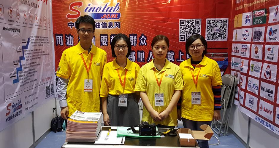 2016中国(重庆)国际润滑油、养护用品展览会