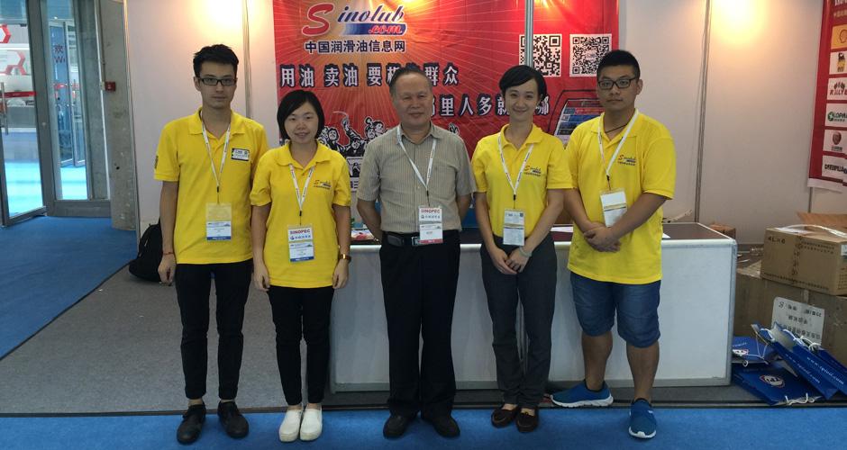 第十七届中国国际润滑油品及应用技术展览会