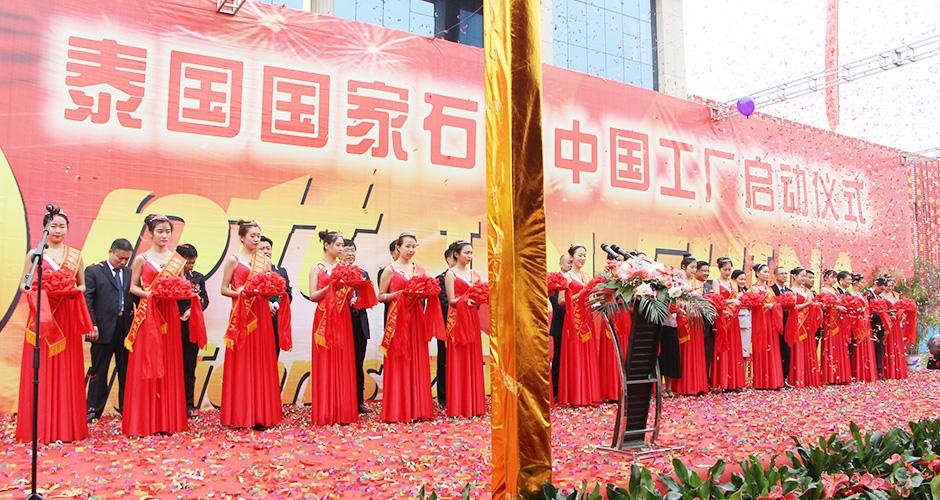 泰国国家石油中国工厂启动仪式