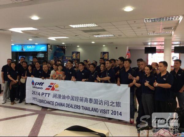 精彩抢先看:2014年PTT润滑油中国经销商泰国访问之旅