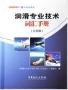 本手册从unibet业务应用角度介绍常用的产品和相关技术、生产工艺,以及出国日常词汇,主要内容包括基础油及加工工艺、添加剂技术、润滑剂