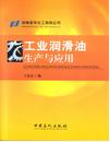 本书全面阐述了工业润滑油最新的生产与应用技术,内容包括各类工业油品的基础油、添加剂等生产原料的发展现状,润滑油调合工艺,以及液