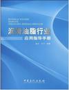 《润滑油脂行业应用指导手册》内容简介:中国润滑剂技术和产品的发展是中国润滑技术几代科技工作者发扬大庆精神,以俯首甘为孺子牛的工