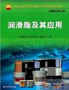 本书介绍了润滑脂的发展过程及在我国的发展程度,详细介绍了各种润滑脂的指标、性能、特点、用途及检测方法,包括钙基润滑脂、锂基润滑脂
