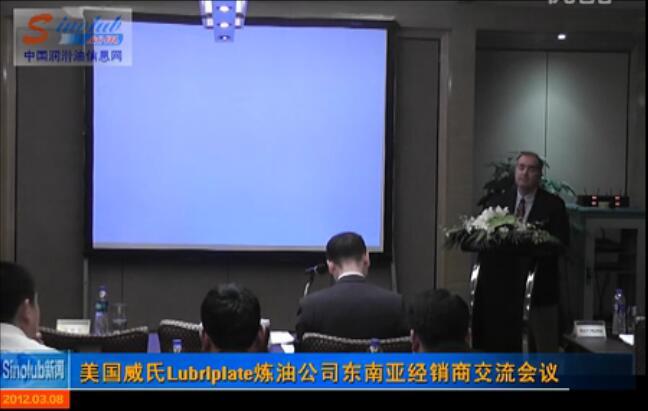 美国威氏Lubriplate炼油公司东南亚经销商交流会议