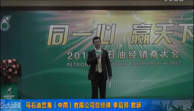 马石油贸易(中国)有限公司总经理李启邦先生致辞
