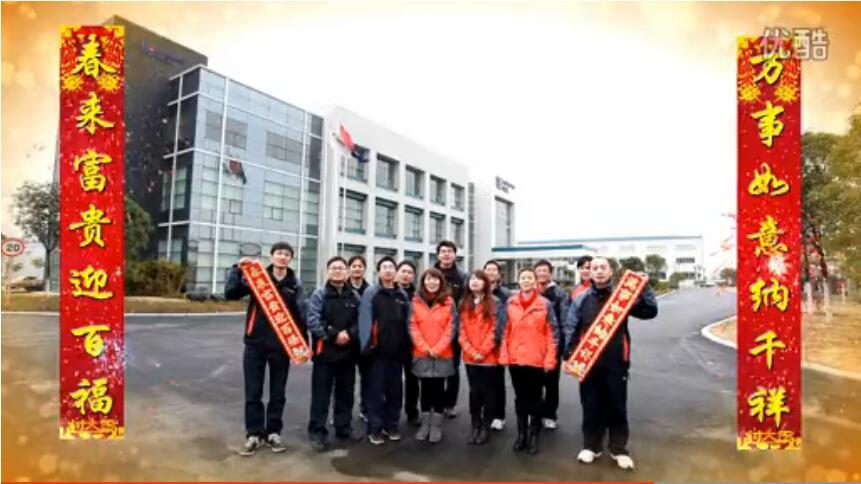 广西柳工高级润滑油有限公司2013年新春贺词