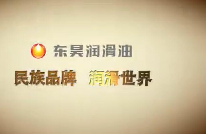 东昊润滑油广告片