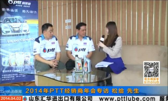 2014年PTT经销商年会专访松给先生
