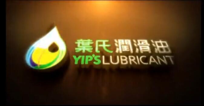 (2014)中国润滑油行业年度总评榜-叶氏润滑油获奖视频