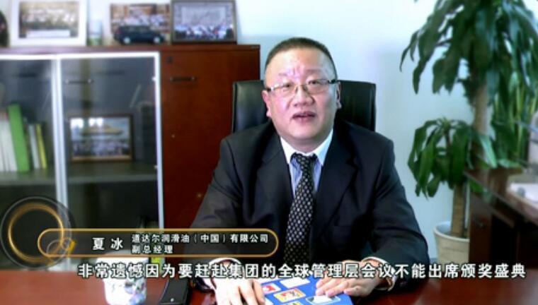 (2014)中国润滑油行业年度总评榜 年度风云人物道达尔润滑油