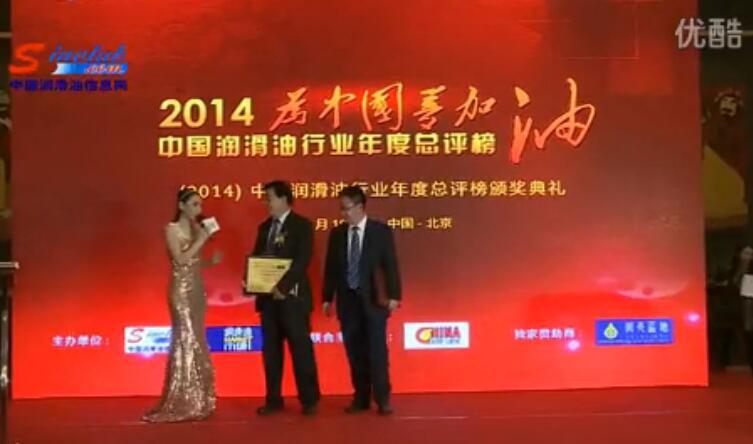 (2014)中国润滑油行业年度总评榜-龙蟠润滑油获奖视频.