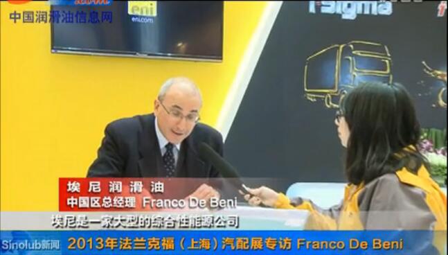 2013年法兰克福(上海)汽配展专访埃尼润滑油Franco De Beni