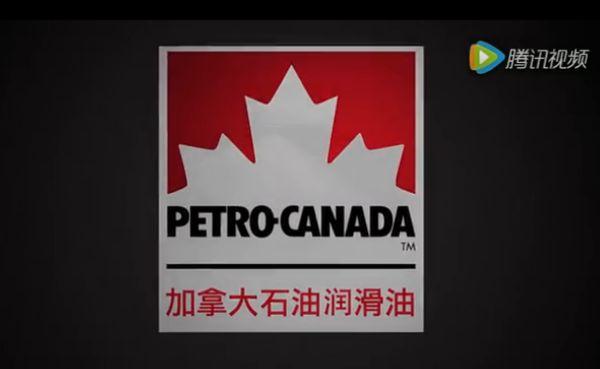 加拿大石油产品线