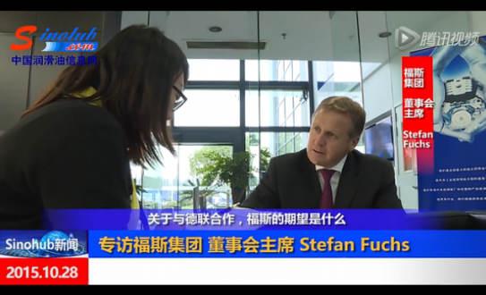 专访福斯集团 董事会主席 Stefan Fuchs