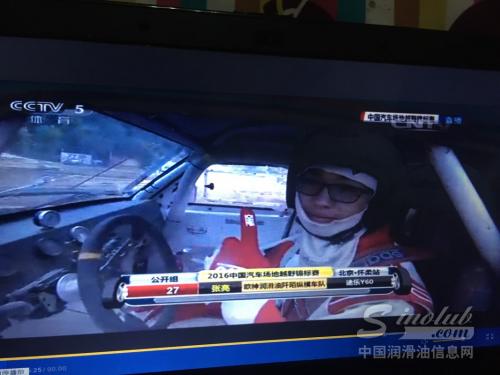 CCTV5直播欧神润滑油车队征战COC场地赛11