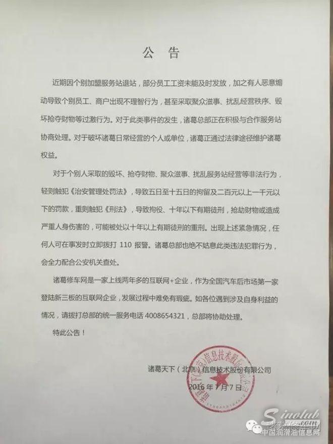 门店遭洗劫 诸葛修车网重庆分站倒闭?
