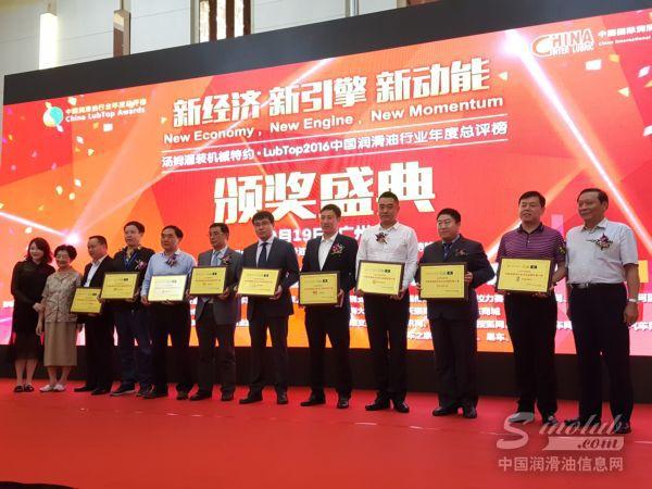 润滑油奥斯卡 三特润滑油荣获中国润滑油行业自主品牌十强