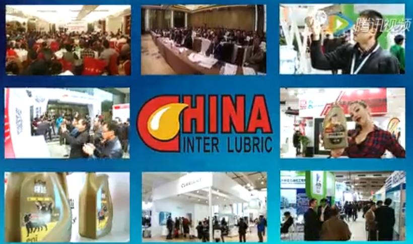中国国际润滑油品及应用技术展览会宣传视频