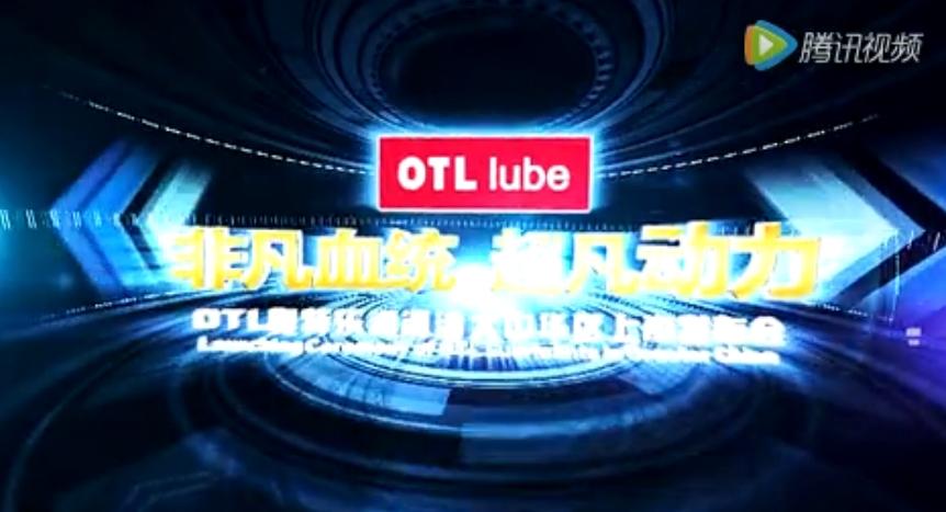 东联集团OTL润滑油发布会