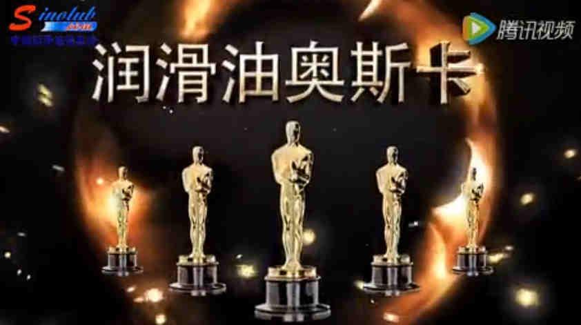 LubTop2016中国润