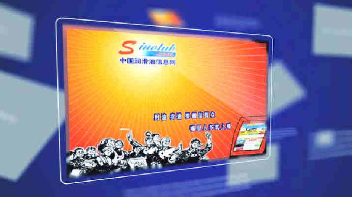 中国润滑油信息网宣传片