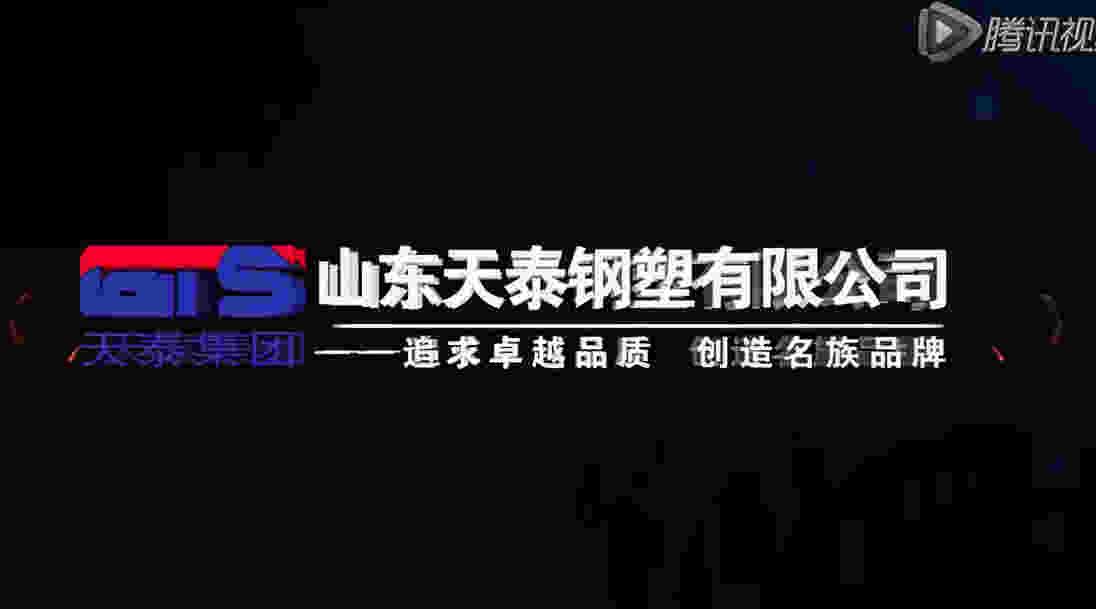 天泰集团公司视频 如您无法在移动端设备上播放此视频,请点击原视频地址直接进入视频网站欣赏。谢谢!