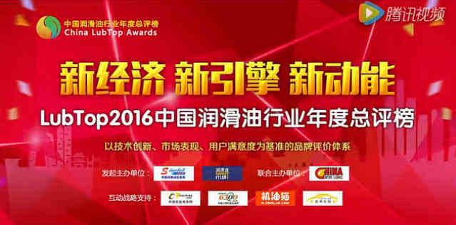LubTop2016 中国