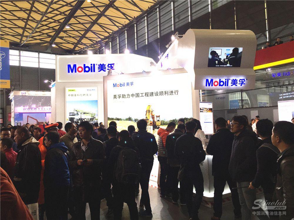 Bauma China 2016——埃克森美孚(中国)投资有限公司展台风采