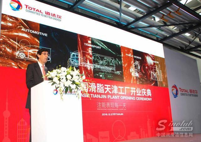 道达尔润滑脂工厂在天津落成投产