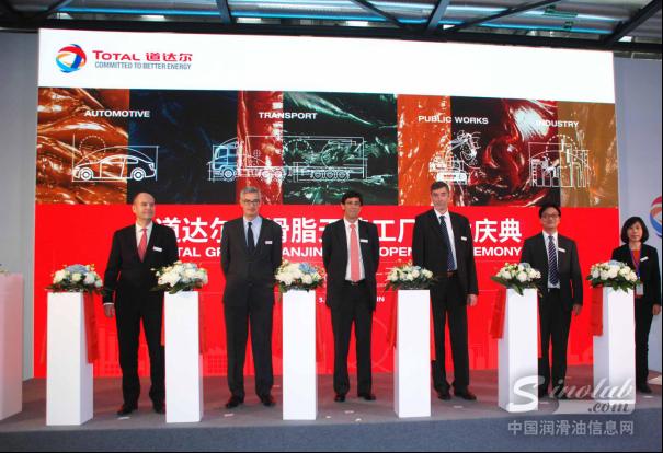 道達爾潤滑脂工廠在天津落成投產