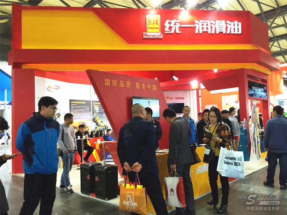 Bauma China 2016——统一石油化工有限公司展台风采