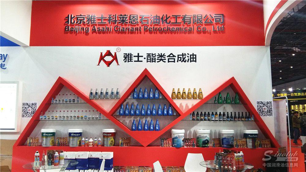 2016上海法兰克福汽配展——雅士·酯类合成油展台风采