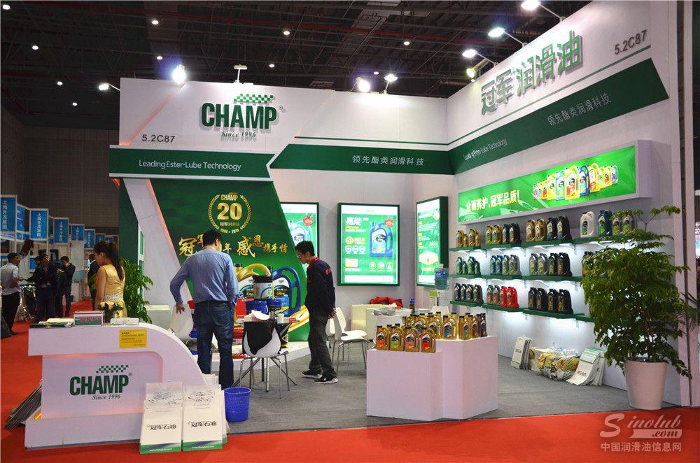 2016上海法兰克福汽配展——CHAMP冠军润滑油展台风采