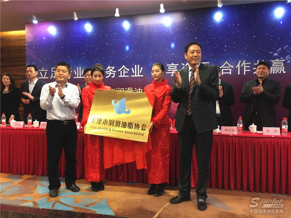 天津市润滑油脂协会成立大会