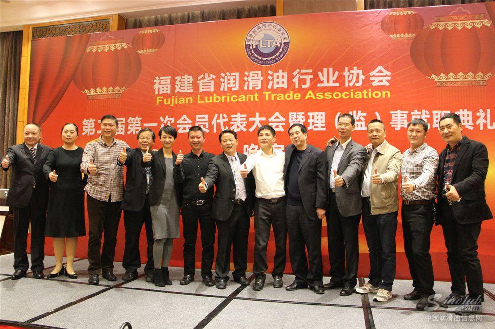 福建省润滑油行业协会第二次会员代表大会