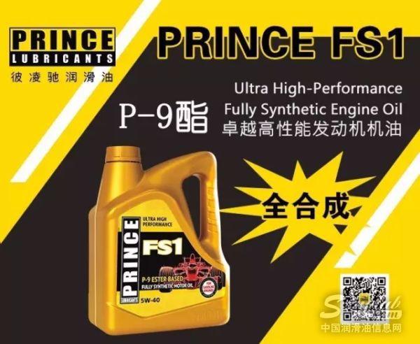 彼凌驰FS1高性能汽车机油:听不到引擎的声音