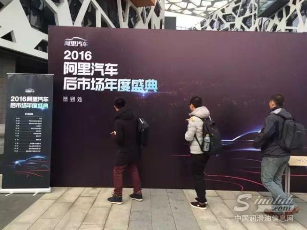 """龙蟠科技荣获阿里汽车""""2016年度最佳合作运营商""""和""""2016年度最具潜力品牌""""称号"""