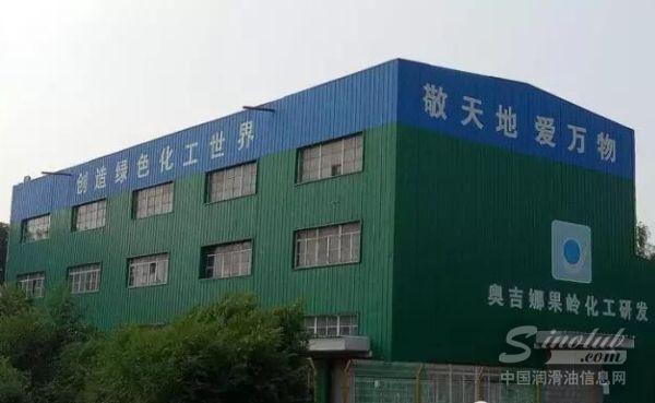 奥吉娜绿色化工研发中心装修工程完成