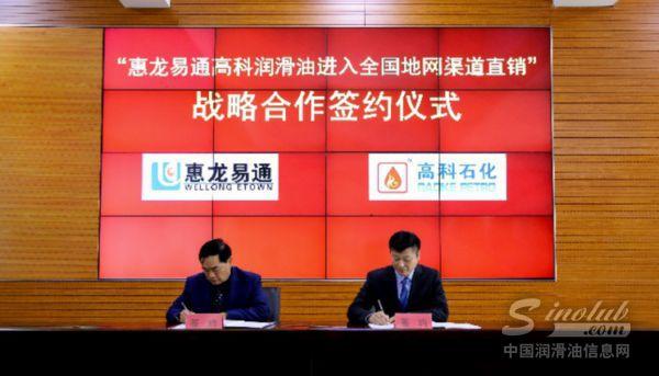 高科石化与惠龙易通举行战略合作签约仪式