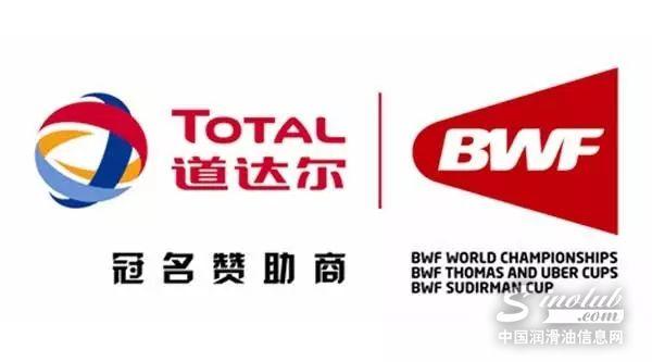 道达尔与世界羽联(BWF):携手迈向2021年