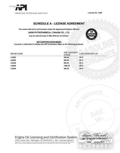 领航多款汽机油产品通过SN/GF-5双认证
