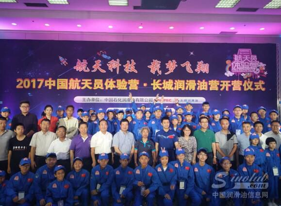 中石化长城润滑油第十届航天员体验营开营