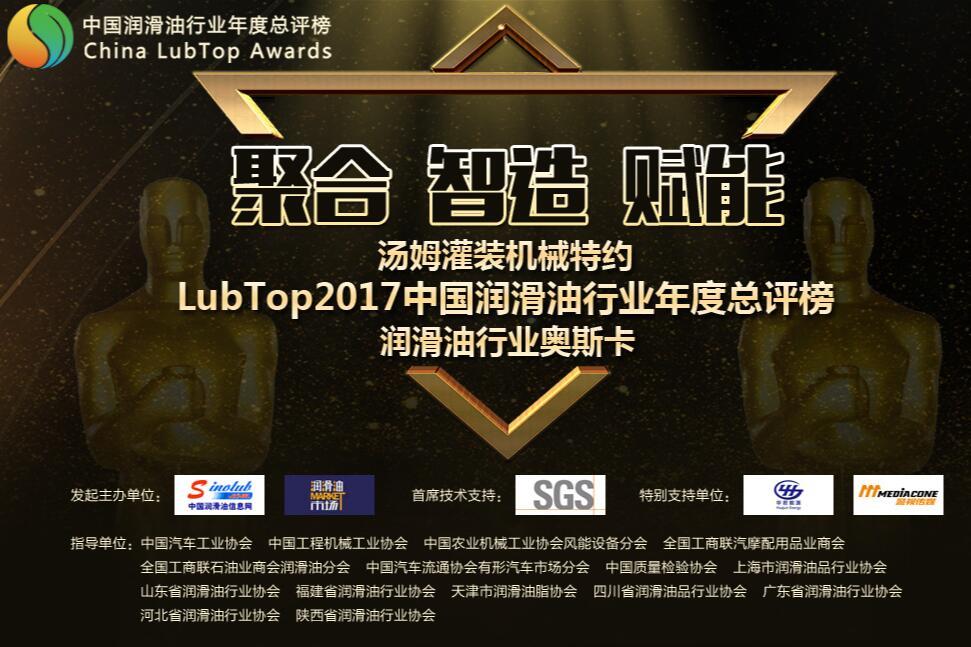 LubTop2017 中国