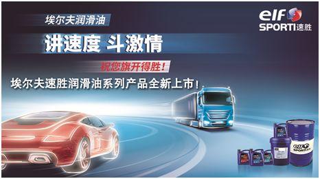 埃尔夫速胜润滑油系列产品全新上市