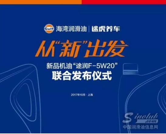 途虎养车与海湾机油联合发布新品机油 宣布开启全新正品合作