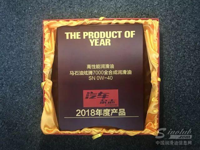 马石油炫腾荣获《汽车杂志》高性能润滑油年度产品最高奖!