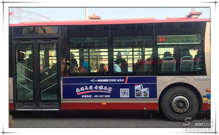 圣保路润滑油开启天津交通绿色发展新征程!