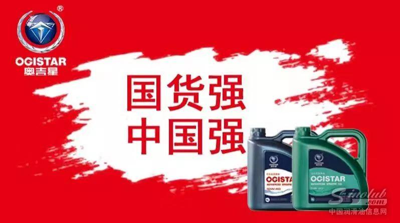 奥吉星润滑油即将重装亮相2018第八届中国·郑州润滑油、脂展览会