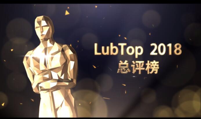 LubTop2018 中国